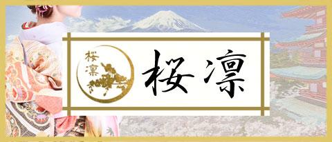 shop_image_桜凛