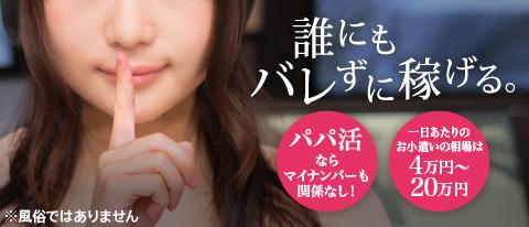 shop_image_パパ活倶楽部